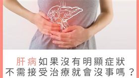 B型肝炎帶原者,肝炎,肝癌,C肝,慢性肝炎,肝硬化,癌 圖/翻攝自國健署臉書