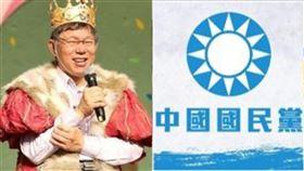 民眾黨主席、台北市長柯文哲,國民黨。(圖/資料照)