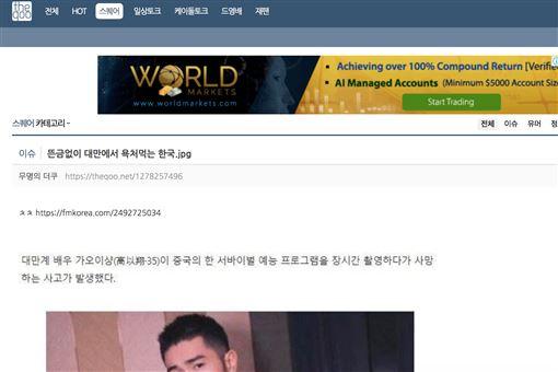 吳宗憲,高以翔,韓國,真人秀。翻攝自韓國論壇