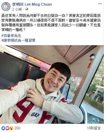 李明川/臉書