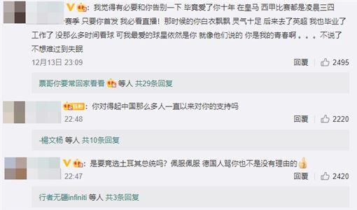 厄齊爾的微博最後一則貼文是在11日發出,但下方近3000則留言中,多數是在13日以後由網友回應,內容是針對厄齊爾在推特的發文批評。(圖取自厄齊爾微博weibo.com/mesutoezil)