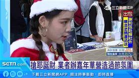 (業配)迎接耶誕 電信業者辦嘉年華吸引人潮