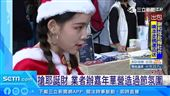 迎接耶誕!電信業者辦嘉年華吸引人潮