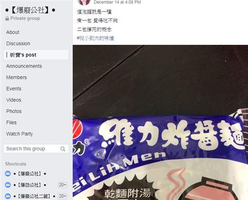 泡麵,台灣,份量,爆廢公社 圖/翻攝自臉書