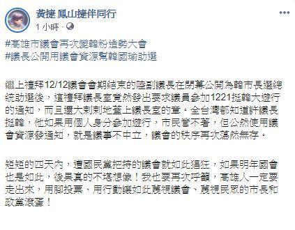黃捷臉書發文,議長許崑源用議會資源幫韓國瑜助選,動員挺韓遊行