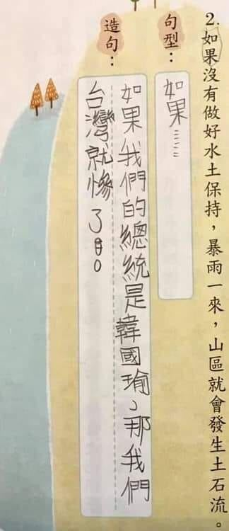 韓國瑜,造句,小學生,作業,總統