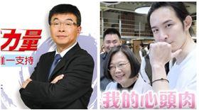 ▲邱毅、蔡英文與波特王(組合圖,翻攝臉書、資料畫面)