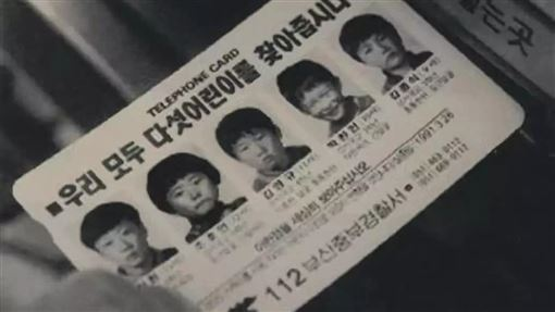 青蛙少年,懸案,韓國