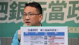民進黨中央黨部17日召開「賴士葆烏龍爆料 把銀行當政治提款機」記者會。(圖/阮昭雄辦公室提供)