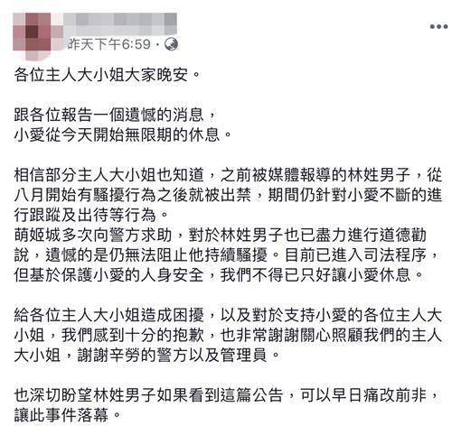 西門町女僕店小愛宣布無限期休息中(翻攝臉書)