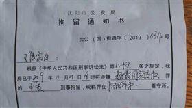 旅居芬蘭從事博士後研究的環保學者王展,10月返回中國被警方拘留,「拯救公民王展」推特帳號16日發文並附上一張瀋陽市公安局發出的拘留通知書。(圖/翻攝自twitter.com/SaveZhan)