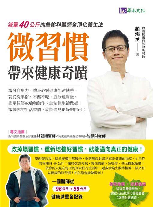 《微習慣帶來健康奇蹟》書籍封面。趙鴻丞提供