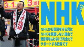 日本政黨名字帥到爆?網一看全跪了
