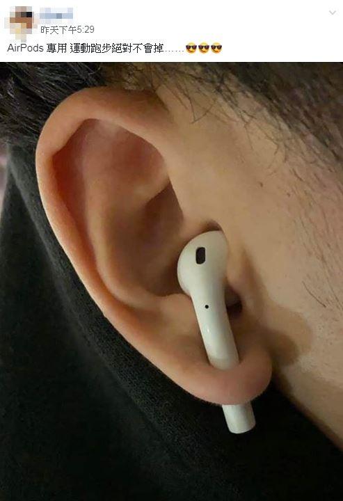 蘋果,耳機,AirPods,果粉(圖/翻攝自爆廢公社)
