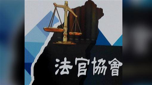 法官協會。(圖/翻攝畫面,法官協會提供)