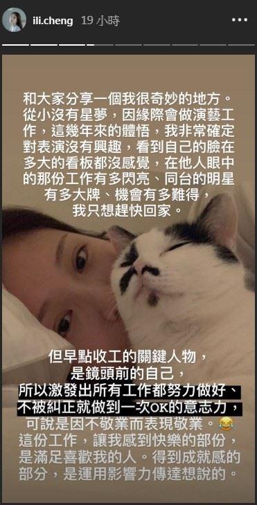 雞排妹、鄭家純/IG