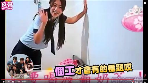 焦凡凡(翻攝自反骨男孩YouTube)