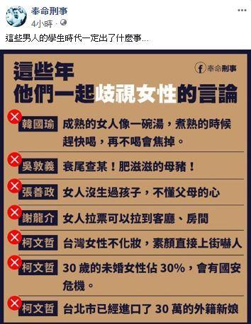 奉命刑事發文,臉書