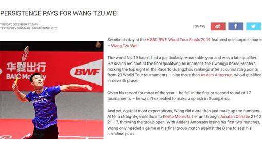 ▲王子維登上世界羽球聯盟官網。(圖/翻攝自BWF官網)
