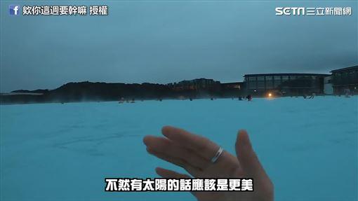 體驗藍湖溫泉。(圖/欸你這週要幹嘛臉書授權)