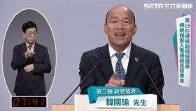 首場總統政見會,第三輪,韓國瑜