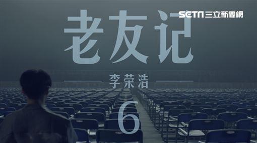 李榮浩 華納音樂提供