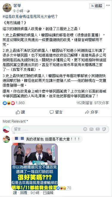 苦苓臉書,韓國瑜