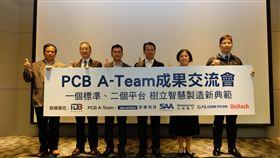 PCB產業 拚智慧製造升級PCB產業轉向智慧製造,PCB A-Team由研華、迅得、欣興、敬鵬、燿華共組,歷經兩年應用18日各廠商代表發表成果。(台灣電路板協會提供)中央社記者江明晏傳真 108年12月18日