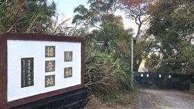 馬祖,馬祖播音站,打卡景點,原址,芹山頂(圖/北竿鄉公所提供)中央社