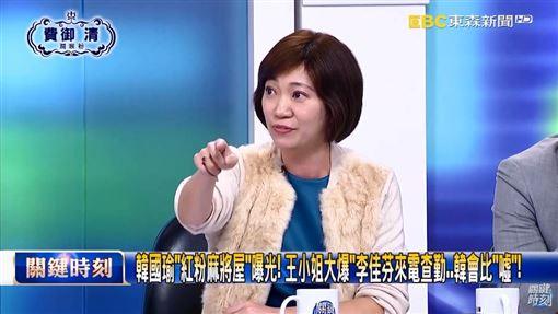 新莊王小姐,李佳芬,韓國瑜,姚惠珍圖翻攝自YouTube關鍵時刻