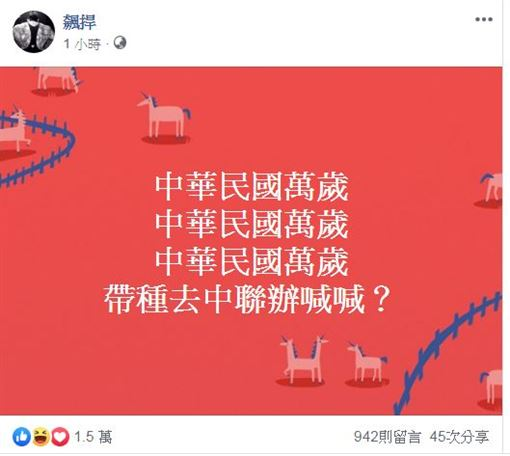 韓國瑜政見會狂喊「中華民國萬歲」 館長一句話嗆爆,圖/翻攝自館長臉書