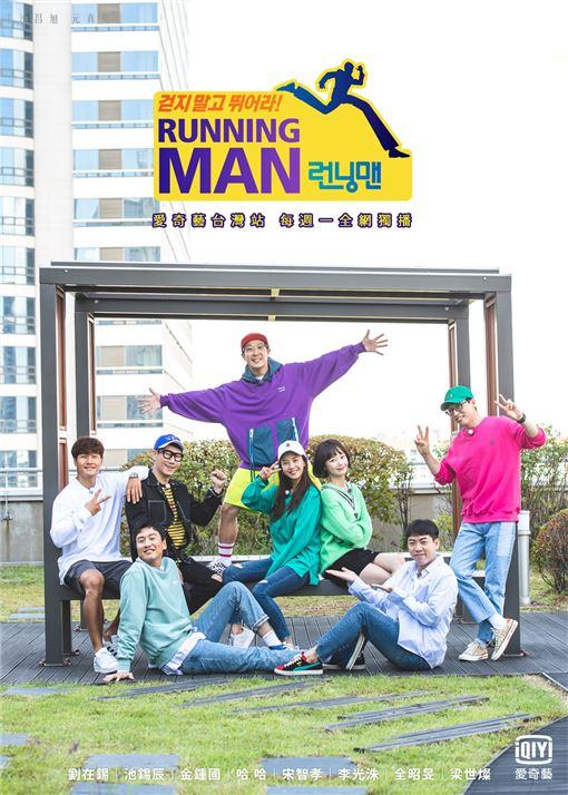 Running Man,她的私生活,德魯納酒店,韓劇,韓綜 愛奇藝台灣站提供