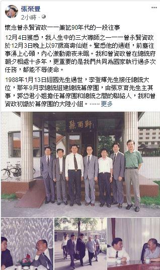 翻攝楊榮豐臉書