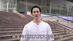 無視中國打壓!波特王再合作蔡英文 化身「英文特派員」。(圖/翻攝自蔡英文YouTube)