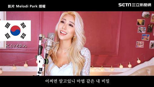 ▲▼Melodi使用了英文、西班牙文、韓文、法文、日文演唱,除了令人讚嘆的語言能力之外,她本身的唱功更是讓人驚艷。(圖/Melodi Park 멜로디박 授權)