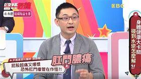 肛門膿瘍,痔瘡,醫師好辣 圖/翻攝自YouTube