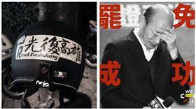 ▲罷韓貼紙、韓國瑜(組合圖,翻攝臉書、資料畫面)