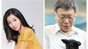 鄧惠文,柯文哲 組合圖/翻攝自臉書