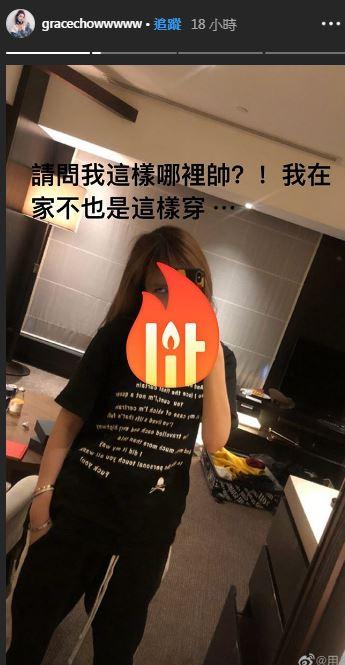 周揚青(翻攝自IG)