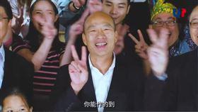 韓國瑜競選歌曲(圖/翻攝影片畫面)
