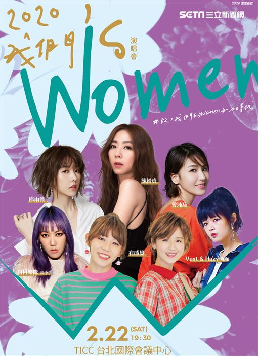 第二屆的我們's Women演唱會明年2/22(六)晚間19:30將於台北國際會議中心熱烈展開,本次演唱會特別邀請6組華語超強女聲『陳綺貞』、『曾沛慈』、『邵雨薇』、『Vast&Hazy』、『白目樂隊』、『有感覺』 照片提供:寬宏藝術