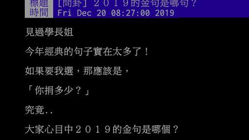 網友盤點2019金句意外變成韓國瑜語錄。(圖/翻攝自PTT)
