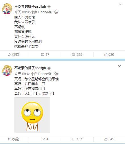 王寶強,馬蓉,/翻攝自微博
