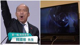韓國瑜喊完口號 遙控器跟著衝向螢幕 網噴笑:電視廠商發大財(翻攝自公民割草行動)