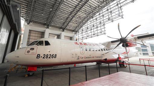 遠航展示新ATR客機(1)遠東航空29日在台北舉行遠航未來發展及機隊汰換記者會,展示最新飛抵松山機場的ATR客機。中央社記者裴禛攝  108年5月29日