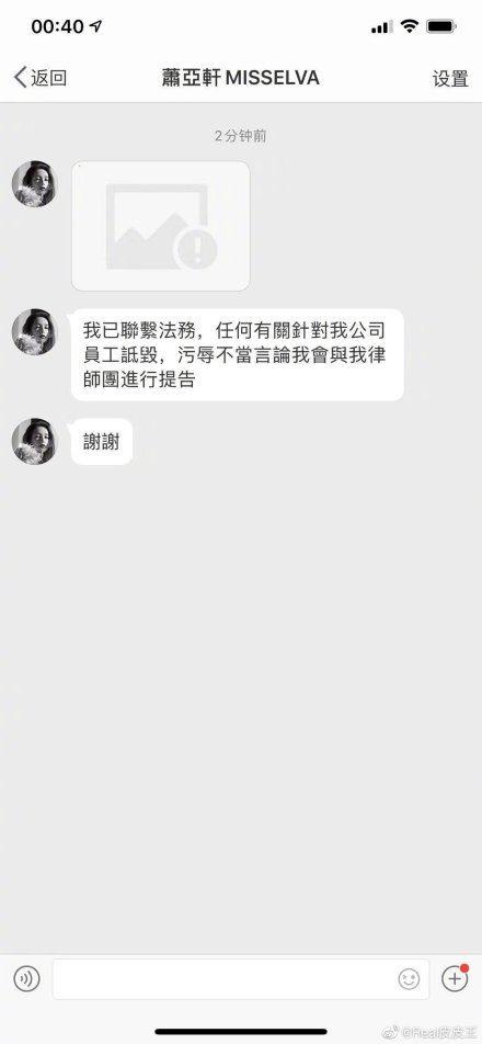 蕭亞軒/翻攝自微博
