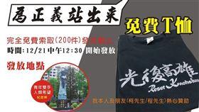 有網友和友人自掏腰包,贊助200件「光復高雄」T恤,要和大家一起罷韓。(圖/翻攝自公民割草行動)
