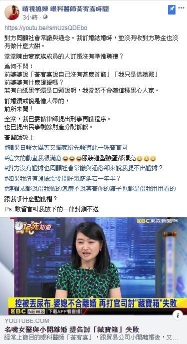 黃宥嘉/臉書