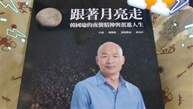 聖誕禮物收到「韓國瑜傳記」!網友崩潰:請問我該斷交嗎?(圖/翻攝自爆廢公社)
