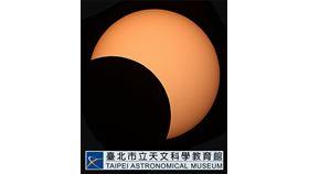 台北市天文館指出,26日中午12時33分起,全國將可陸續看見日偏食。(圖取自台北市立天文科學教育館網頁tam.gov.taipei)